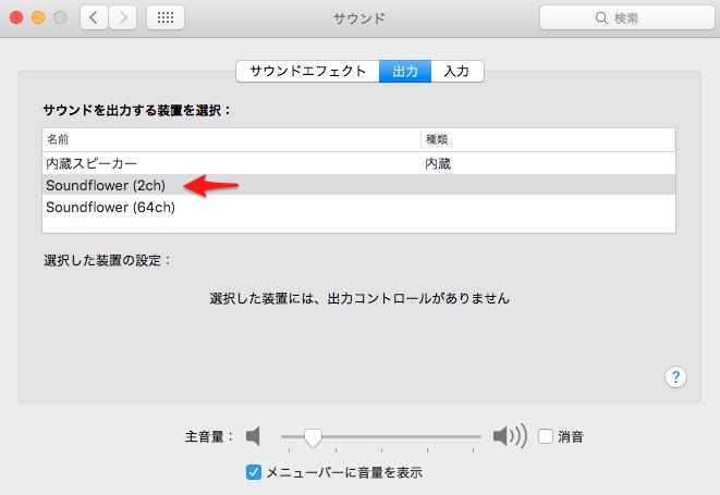 MacのSoundflowerのインストール及び使い方と設定方法,LadioCastの