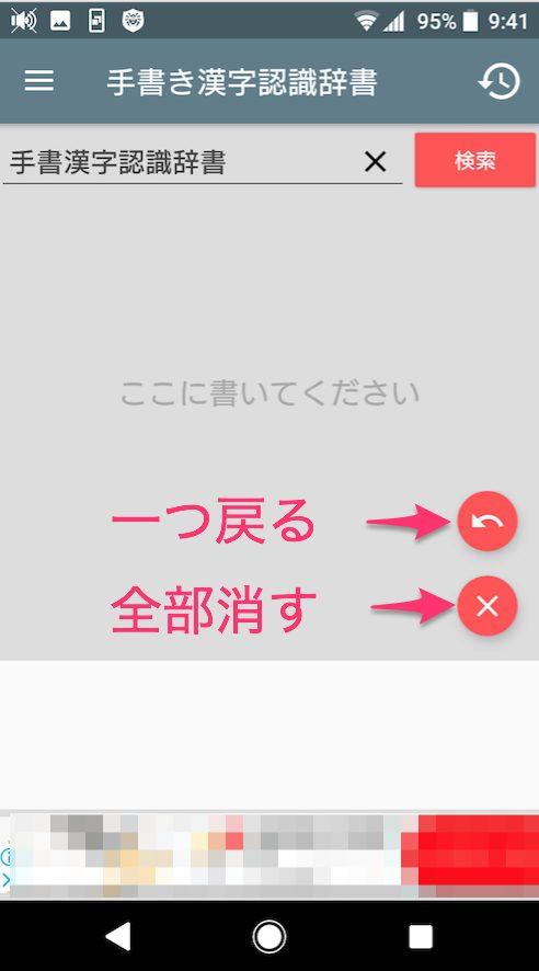 漢字 検索 アプリ